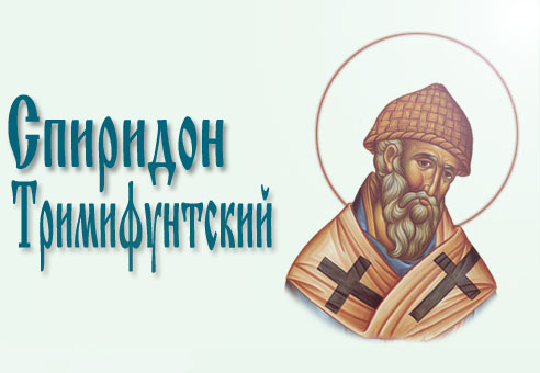 Спиридон Тримифунтский     Saint Spiridon of Trimythus     Spyridon of Trimythus